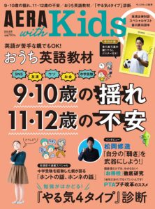 AERA with Kids (アエラ ウィズ キッズ) 2018年 秋号